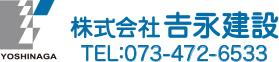 株式会社吉永建設
